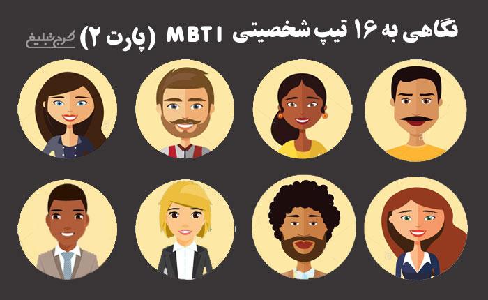 نگاهی به 16 تیپ شخصیتی MBTI (پارت 2)