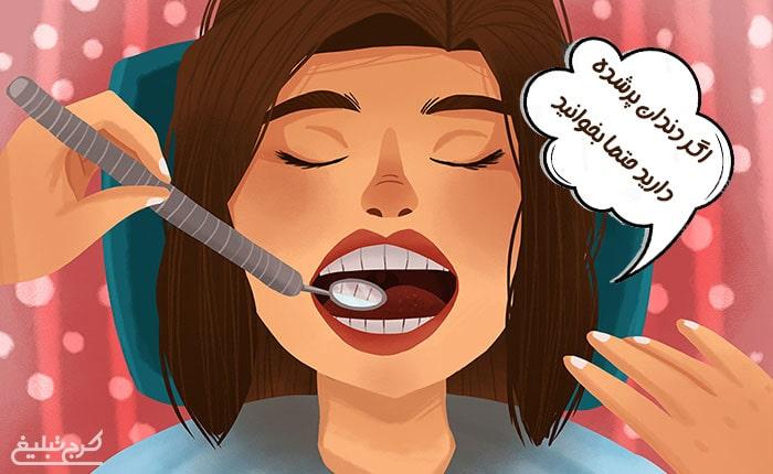 اگر دندان پرشده دارید، حتما بخوانید!