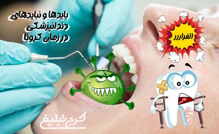 🦷باید و نباید های دندانپزشکی در زمان کرونا
