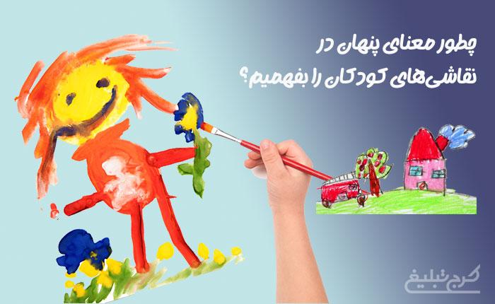 چطور معنای پنهان در نقاشیهای کودکان را بفهمیم؟