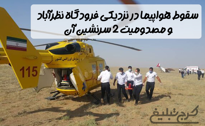 📰سقوط هواپیما در نزدیکی فرودگاه نظرآباد و مصدومیت 2 سرنشین آن