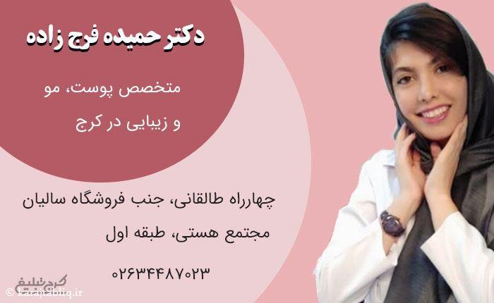 دکتر حمیده فرج زاده بهترین متخصص پوست در کرج