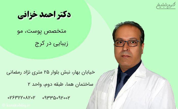 دکتر احمد خزانی دکتر پوست و موی خوب در کرج