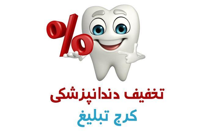 تخفیف دندانپزشکی کرج
