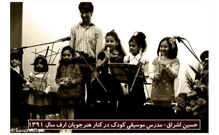 حسین اشراق- مدرس موسیقی کودک