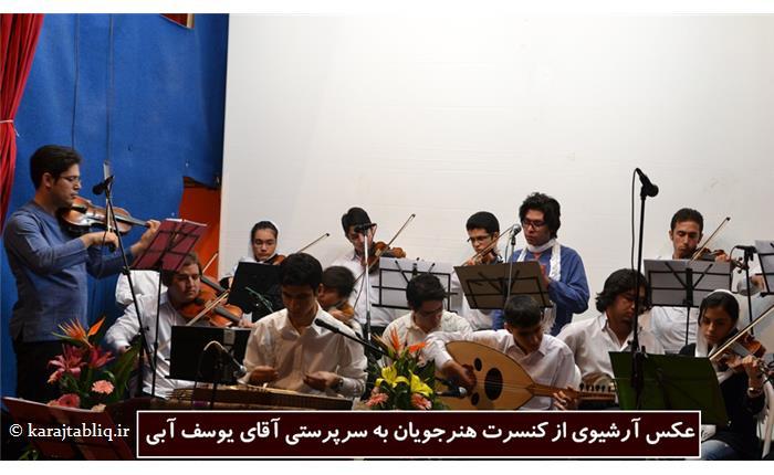 کنسرت هنرجویان گروه موسیقی ایرانی به سرپرستی آقای یوسف آبی