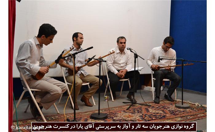 گروه نوازی هنرجویان سه تار و آواز به سرپرستی آقای حسین یارا