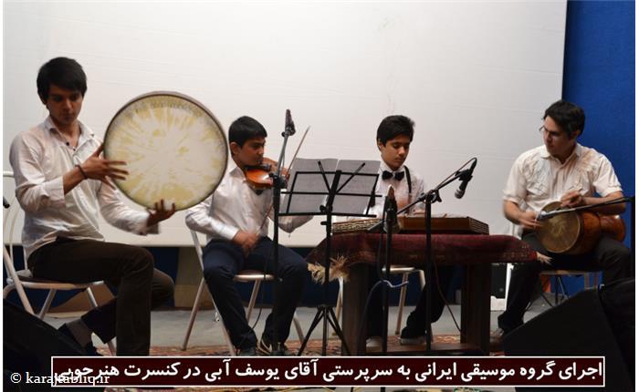 اجرای گروه موسیقی ایرانی به سرپرستی آقای یوسف آبی در کنسرت هنرجویی
