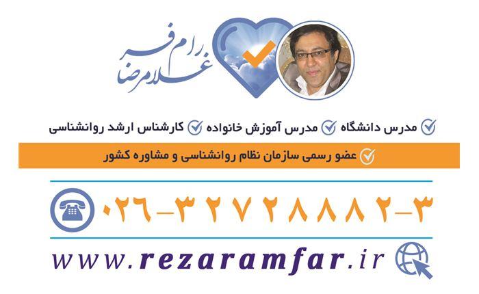 غلامرضا رامفر روانشناس ممتاز و مشاور با تجربه در کرج ( ایران کوچک)