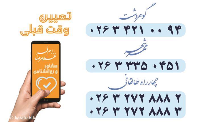 کلینیک روانشناسی در چهارراه طالقانی کرج / روانشناس در مهرشهر / مرکز مشاوره و روانشناسی در گوهردشت کرج
