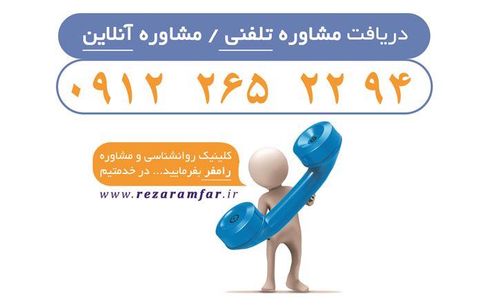 مشاوره تلفنی روانشناسی کرج   مشاوره آنلاین روانشناسی    غلامرضا رامفر مشاور و روانشناس در کرج