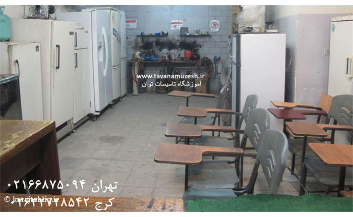 آموزش نصب و تعمیر پکیج ، آبگرمکن، اسپیلت،نصب و تعمیر یخچال