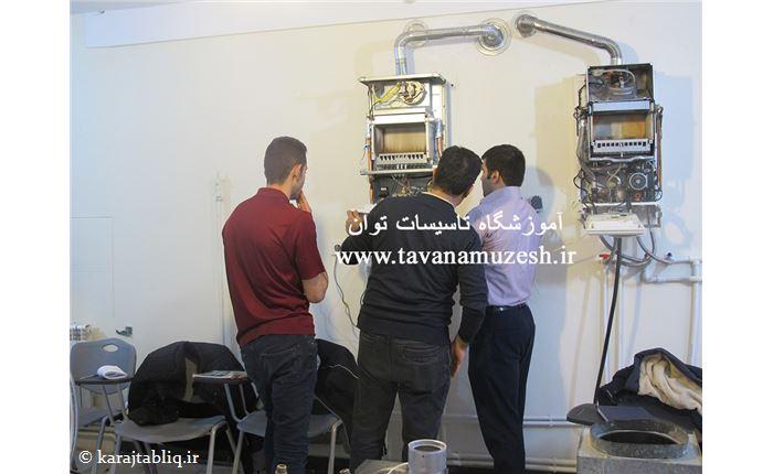 نصب و تعمیر پکیج و آبگرمکن- آموزشگاه تاسیسات توان