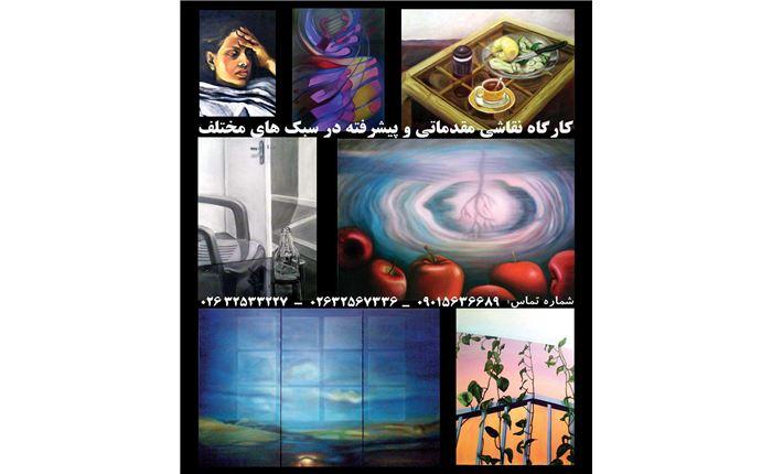 آموزش نقاشی حرفه ای در کرج
