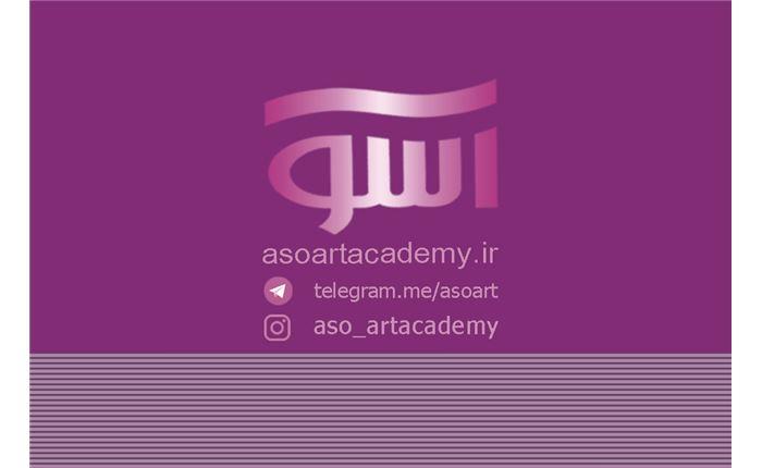 آموزشگاه هنرهای تجسمی و مرکز مهارت آموزی در کرج