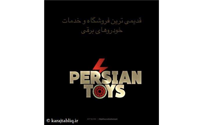 Persiantoys