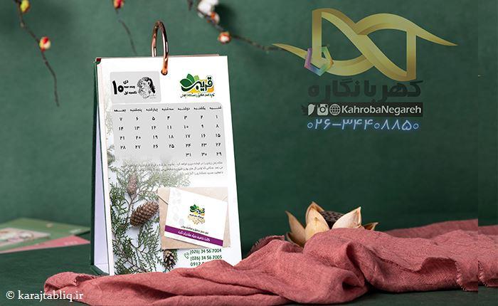 طراحی تقویم و هدایای تبلیغاتی کرج