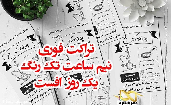 چاپ تراکت یکروزه ریسو