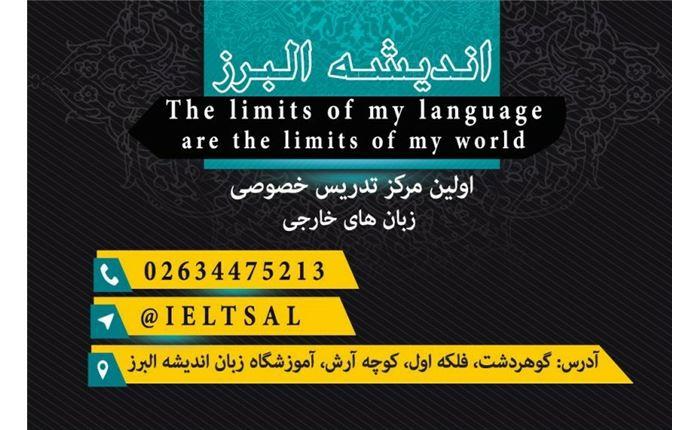 مرکز تخصصی تدریس خصوصی زبان انگلیسی اندیشه البرز