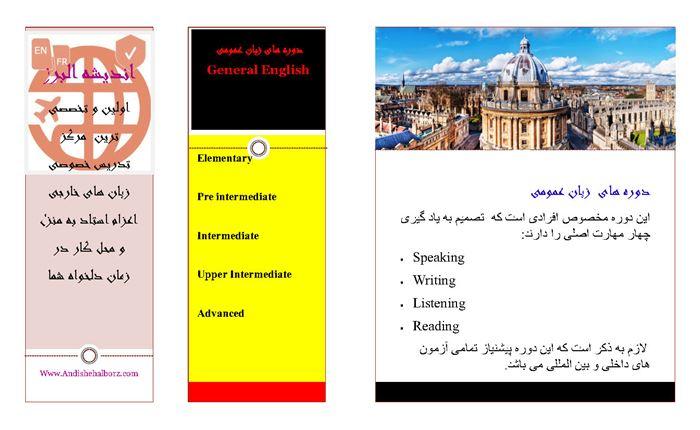 دوره های عمومی General English در 30 الی 50 جلسه