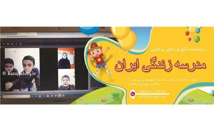 ارائه کننده آموزش آنلاین و آفلاین