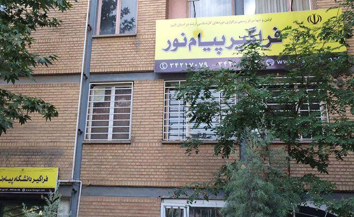دفتر ثبت نام: ملاصدرای غربی، نرسیده به میدان نبوت