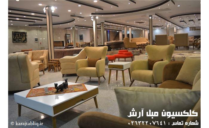 فروشگاه مبلمان کرج بازار مبل کرج کلکسیون مبل آرش