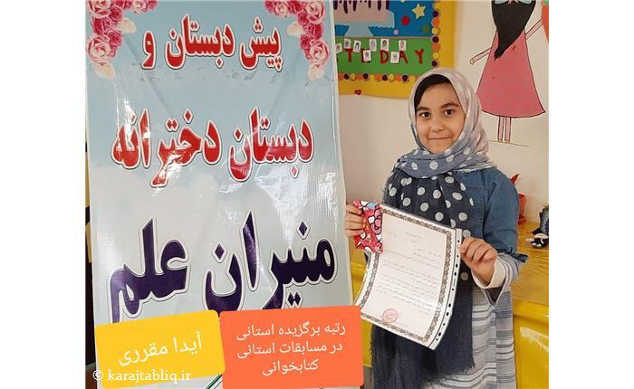 آیدا مقرری رتبه برتراستان البرز در مسابقات کتابخوانی در مرحله کشوری از دبستان منیران علم کرج