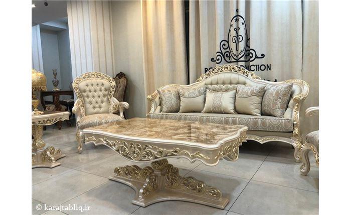فروش مبل سلطنتی در کرج