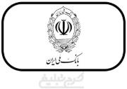 بانک ملی شعبه ماهدشت