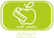 متخصص تغذیه و رژیم درمانی دکترمسعود افشاری