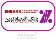 بانک اقتصاد نوین شعبه گلشهر