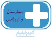 بیمارستان شهید رجائی