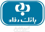 بانک رفاه شعبه شهدای دانش آموز