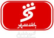 بانک شهر شعبه ی شهید بهشتی