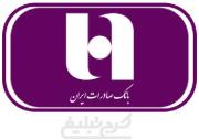 بانک صادرات شعبه خلج آباد