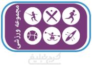 موسسه فرهنگی ورزشی میلاد کوثر البرز