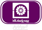 بیمه پاسارگاد نمایندگی عباس عسگری