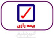 بیمه رازی نمایندگی مسعود زوارئی
