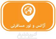 آژانس مسافرتی مدیریت حج و زیارت استان البرز