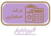 موسسه حسابداری ایده محاسب صداقت ارقام (با مسئولیت محدود)