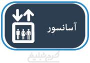 آسا آسانبر کانیار البرز