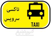تاکسی سرویس بانوان قائم