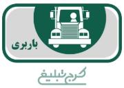 موسسه حمل و نقل گلدشت بار البرز