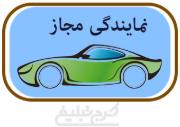 شرکت جیلران موتور