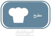 مطبخ آشپزباشی