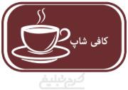 کافه کافئین