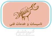 خدمات فنی بهمن