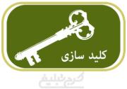 کلید سازی حسینی