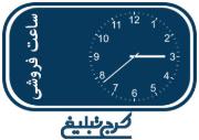 ساعت سازی 110